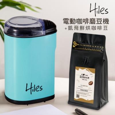Hiles 電動咖啡豆研磨機/磨豆機+凱飛鮮烘豆阿拉比卡單品咖啡豆