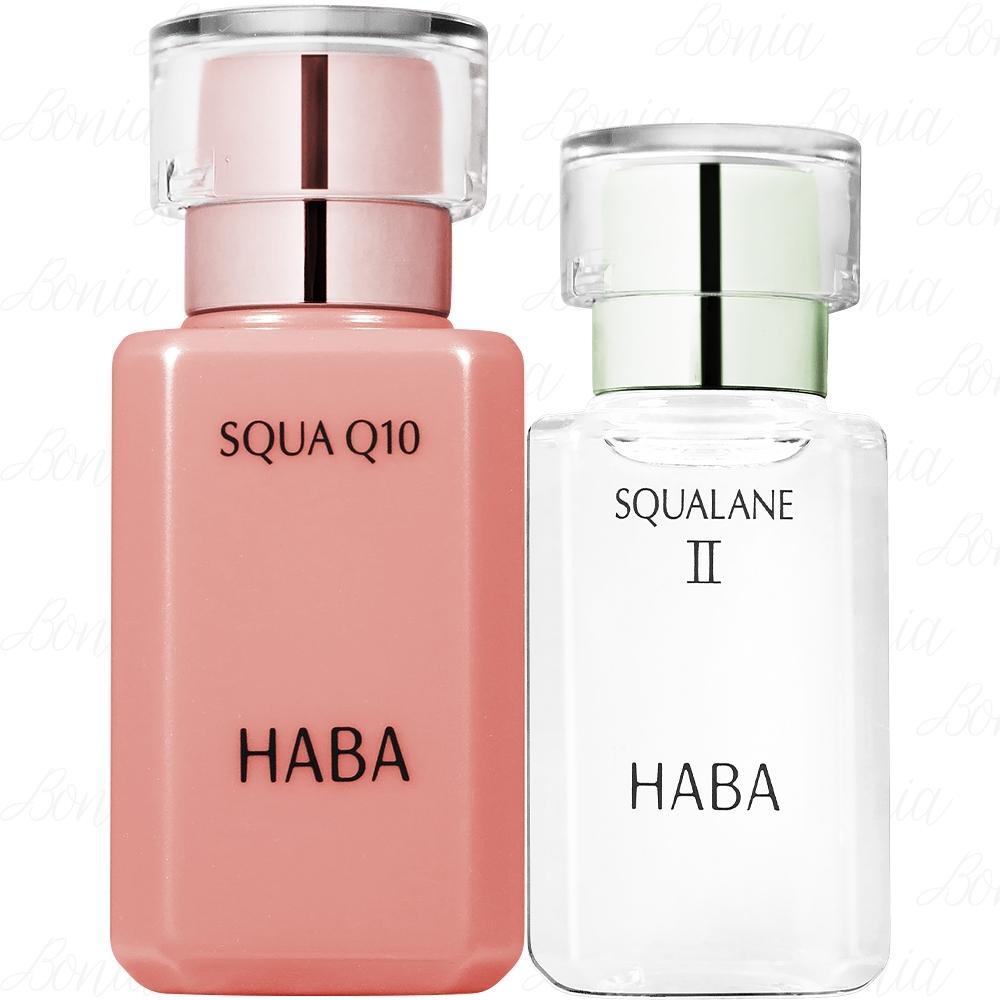 HABA 無添加主義 Q10賦活角鯊精純液(30ml)+角鯊精純液II(15ml)