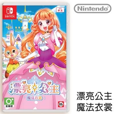 任天堂 Nintendo Switch 《漂亮公主 魔法衣裳》中文版 台灣公司貨
