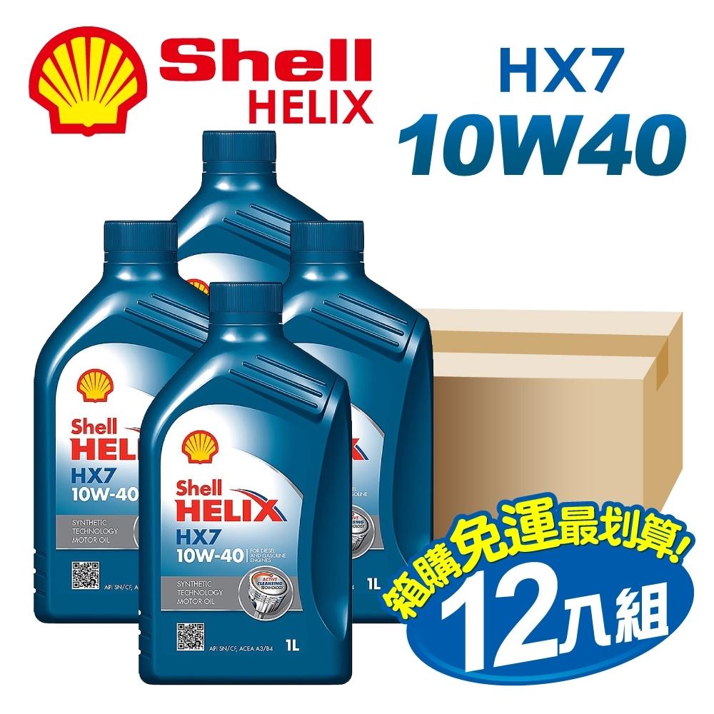 【SHELL】HELIX HX7 SN 10W40 1L 通用型機油(整箱12瓶)