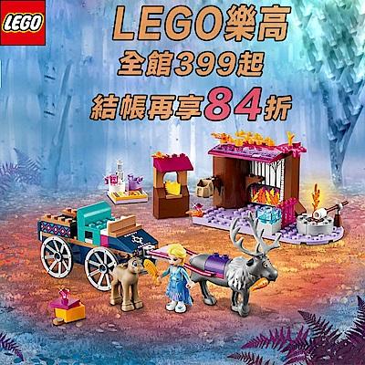 LEGOx玩具聯合特賣 結帳再享84折