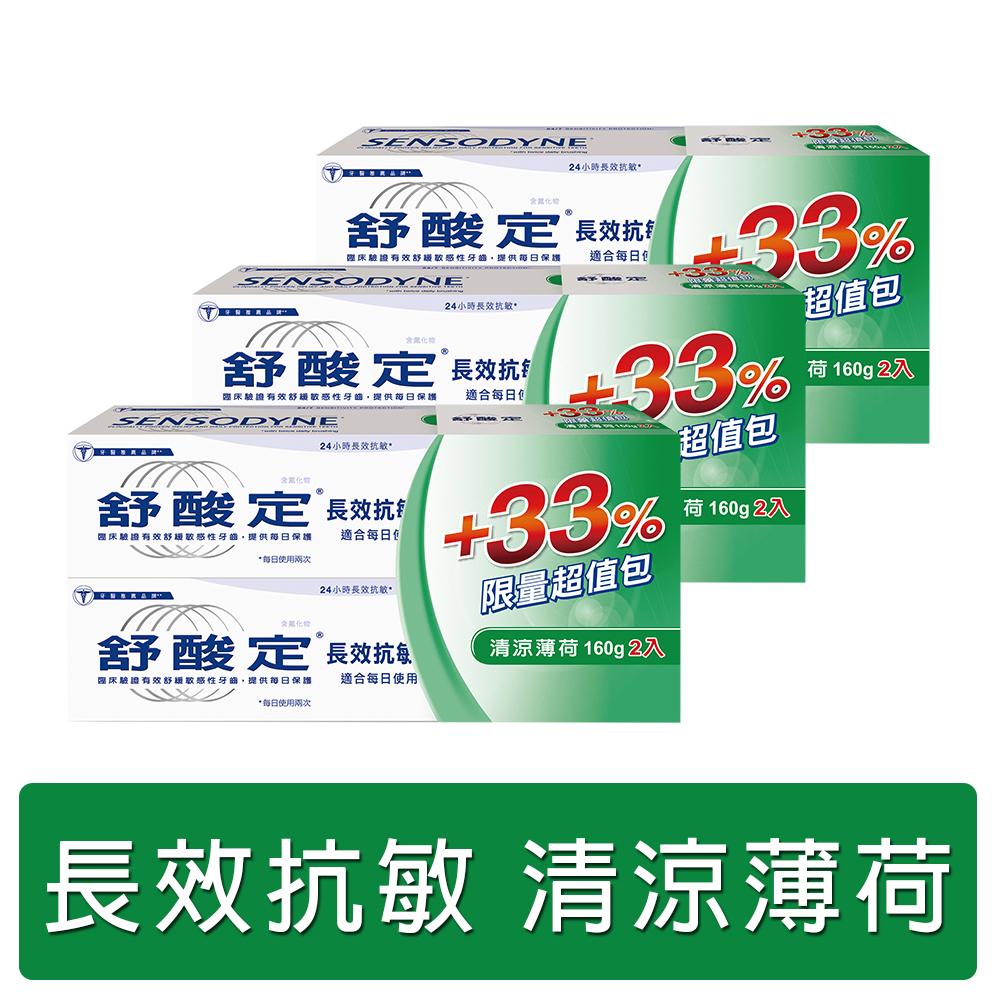 舒酸定 清涼薄荷配方牙膏 (160g-2入超值組x3入)