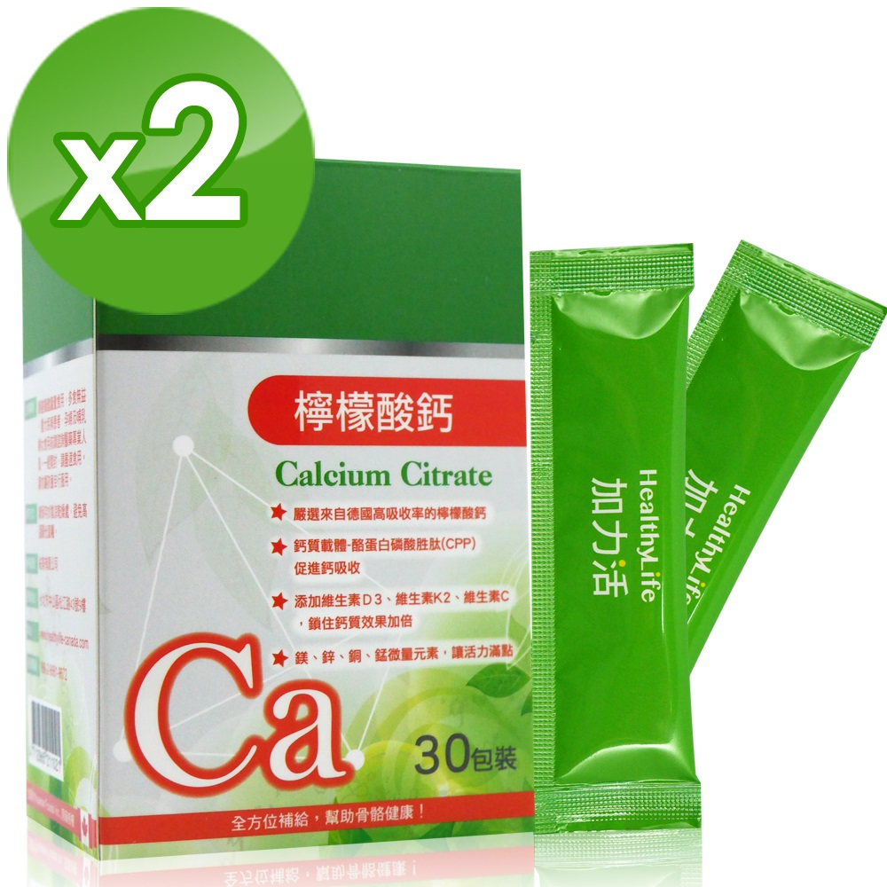 【Healthy Life加力活】檸檬酸鈣粉包(3公克*30包*2盒)