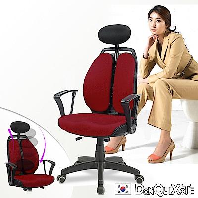 DonQuiXoTe-韓國原裝CREDO雙背人體工學椅-紅