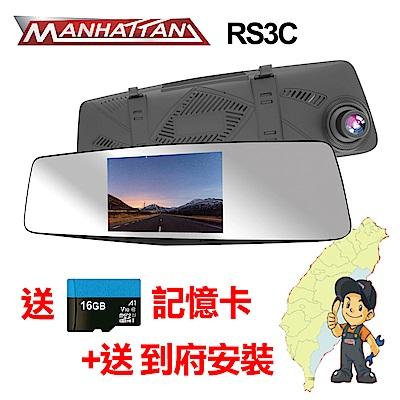 MANHATTAN 曼哈頓 RS3C 後視鏡 行車紀錄器【到府安裝】