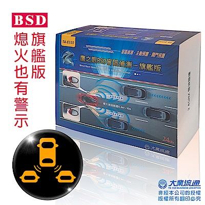 【鷹之眼】BSD盲區偵測-旗艦版(不含安裝)AI智慧偵測 開門預警 盲區預警 雙安全警示