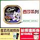 西莎 花椰洋芋煎小羊排餐盒(100g*24入) product thumbnail 1
