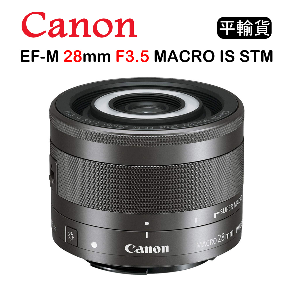 CANON EF-M 28mm F3.5 MACRO IS STM (平行輸入)