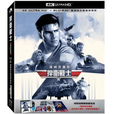 捍衛戰士 4K UHD+BD 雙碟限定鐵盒修復版