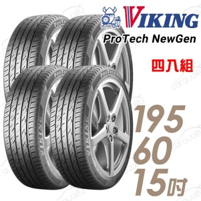 【維京】PTNG 濕地輪胎_送專業安裝_四入組_195/60/15 88V(PTNG)