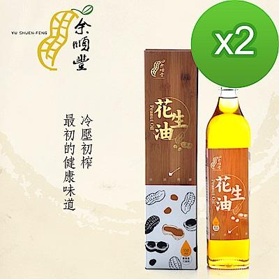 余順豐 100%冷壓初榨花生油(550mlX2瓶)
