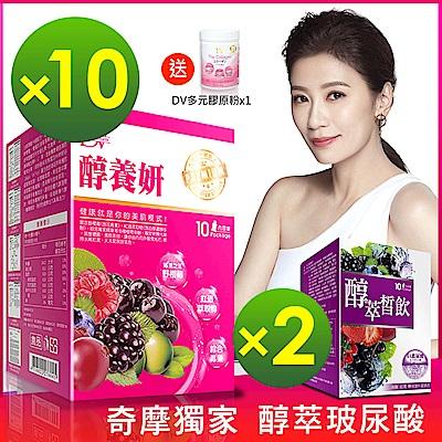 DV笛絲薇夢-醇養妍(野櫻莓+維生素E)x10盒+醇萃皙飲(玻尿酸)x2盒