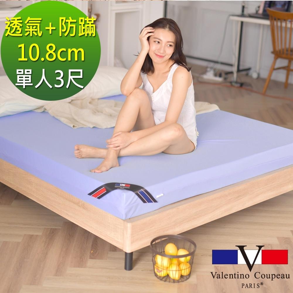 單人3尺-Valentino Coupeau 透氣防蹣10.8cm記憶床墊