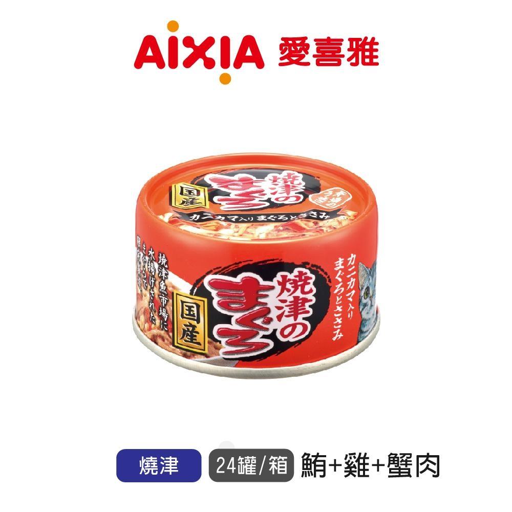 【Aixia】愛喜雅-人氣燒津系列41號-鮪+雞+蟹肉(24罐/箱)