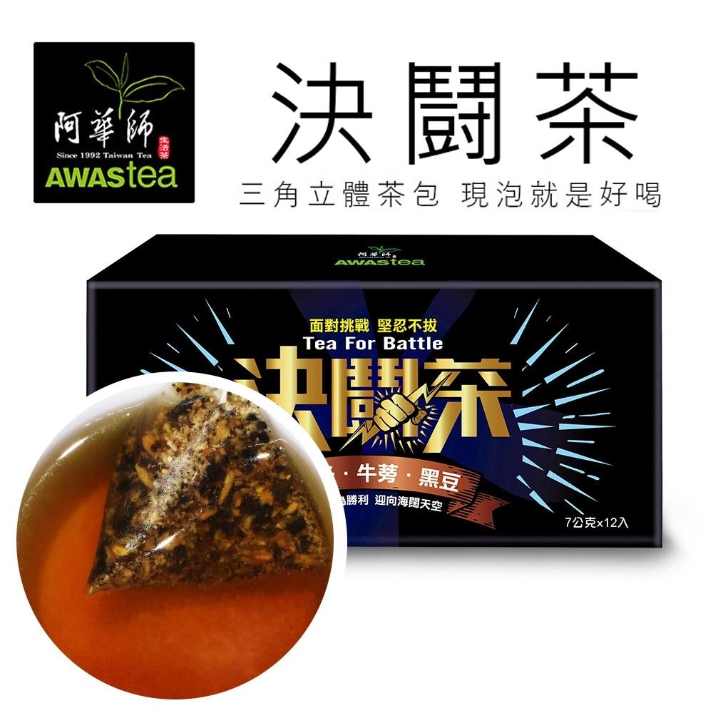滿千送百超贈點!【阿華師茶業】三角立體茶包零咖啡因決鬪茶 (7gx12入/盒)