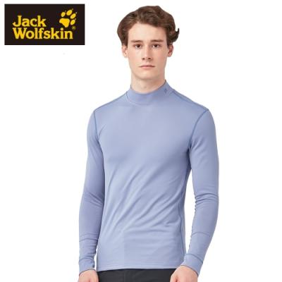 【Jack Wolfskin 飛狼】男 高領長袖保暖排汗衣 抗菌除臭竹炭紗『藍色』