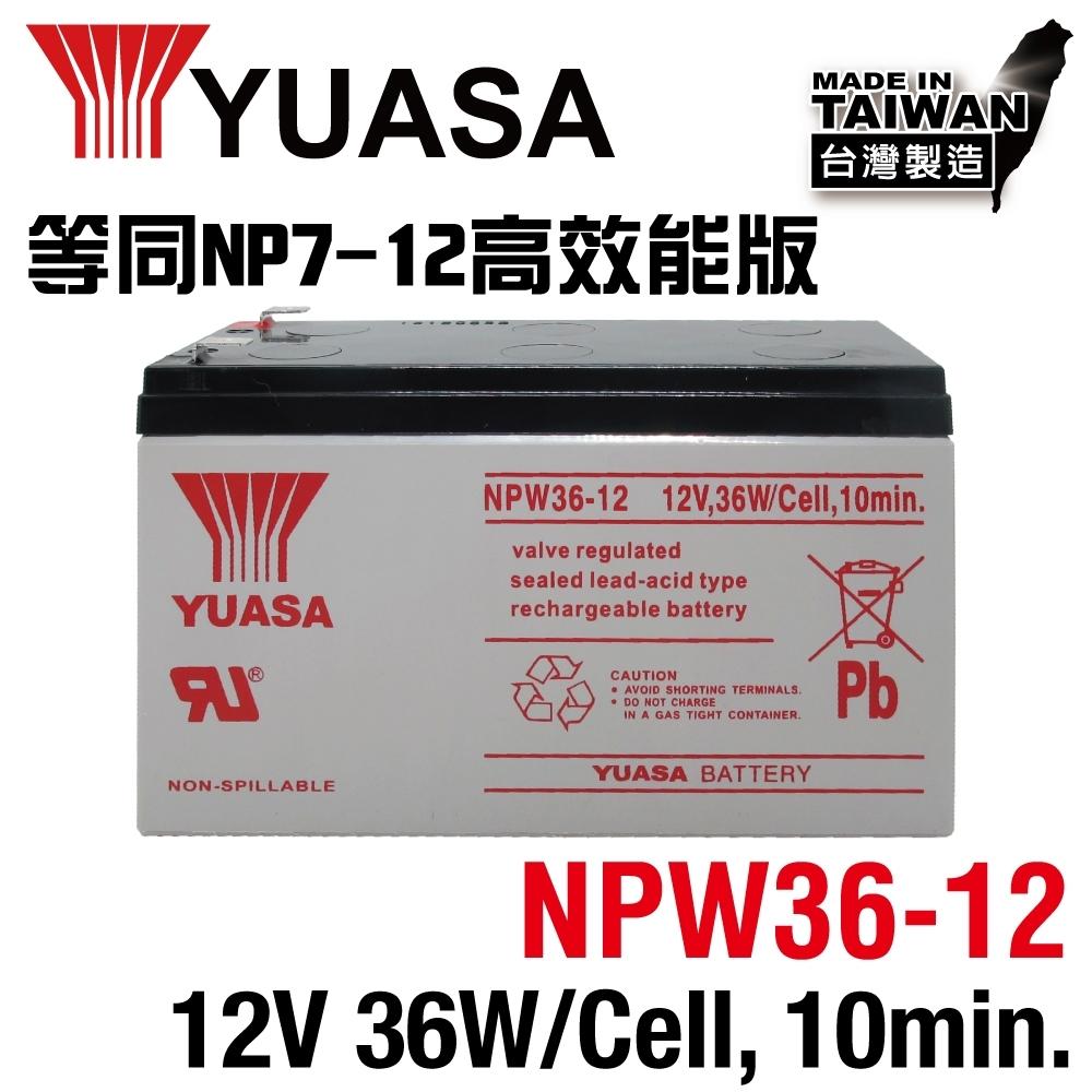 【YUASA湯淺】NPW36-12 閥調密閉式鉛酸電池12V36W /同NP7-12升級版