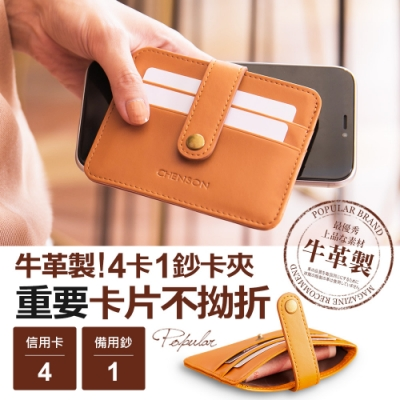 CHENSON真皮 4卡1鈔男用證件票卡夾 橘(W19010-C)