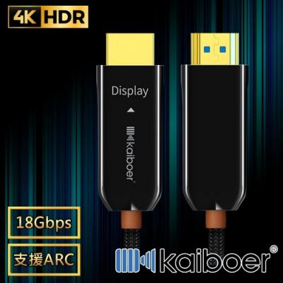 Kaiboer 劇院首選 工程G系列HDMI2.0光纖4K超高畫質影音傳輸線 5M
