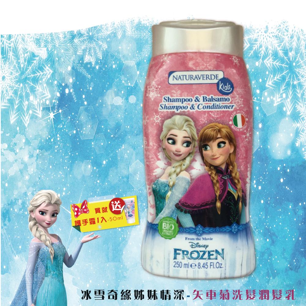 自然之綠-冰雪奇緣洗髮潤髮露_250ml