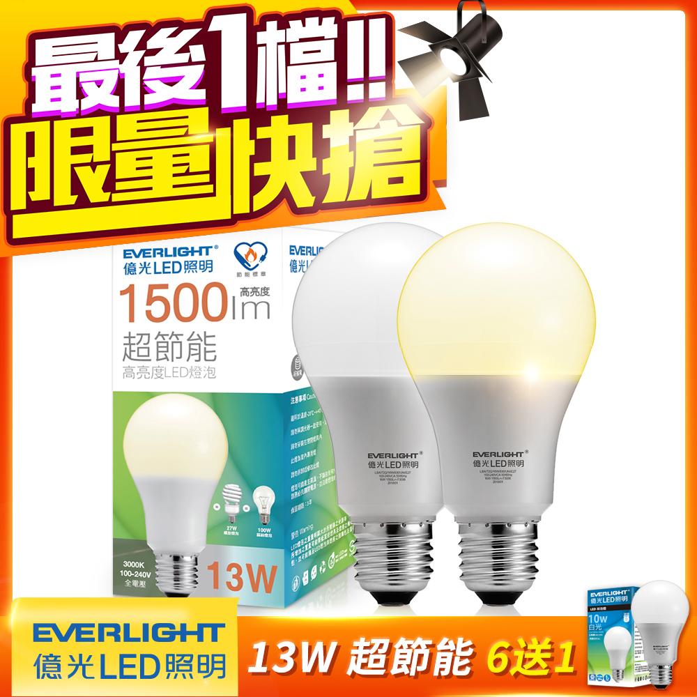 (6送1入組)億光 13W 超節能 LED 燈泡 節能標章(白/黃光) product image 1