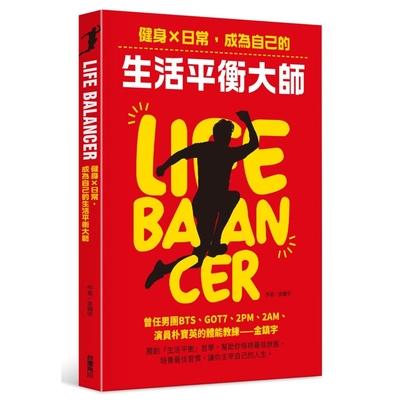 Life Balancer:健身×日常,成為自己的生活平衡大師