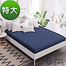 Hilton 希爾頓 日本大和專利抗菌布 透氣防水 床包式 加大 保潔墊