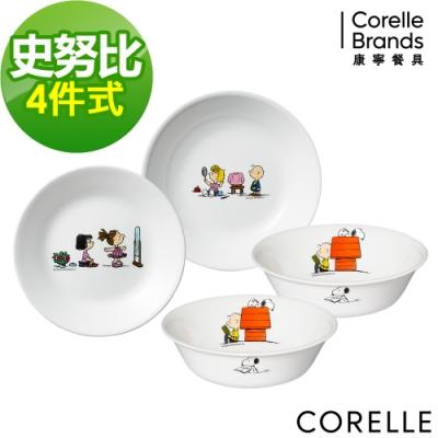 【美國康寧 CORELLE】SNOOPY 4件式餐盤組-D17