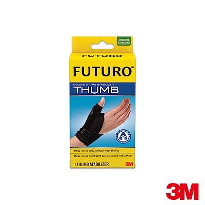 3M FUTURO護多樂 拉繩式拇指支撐型護腕(S-M)