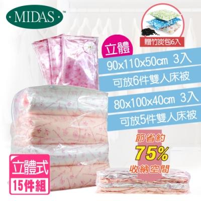 【MIDAS】超大3D立體真空壓縮袋15件組-贈吸濕除臭竹炭包6入(真空壓縮/收納袋)