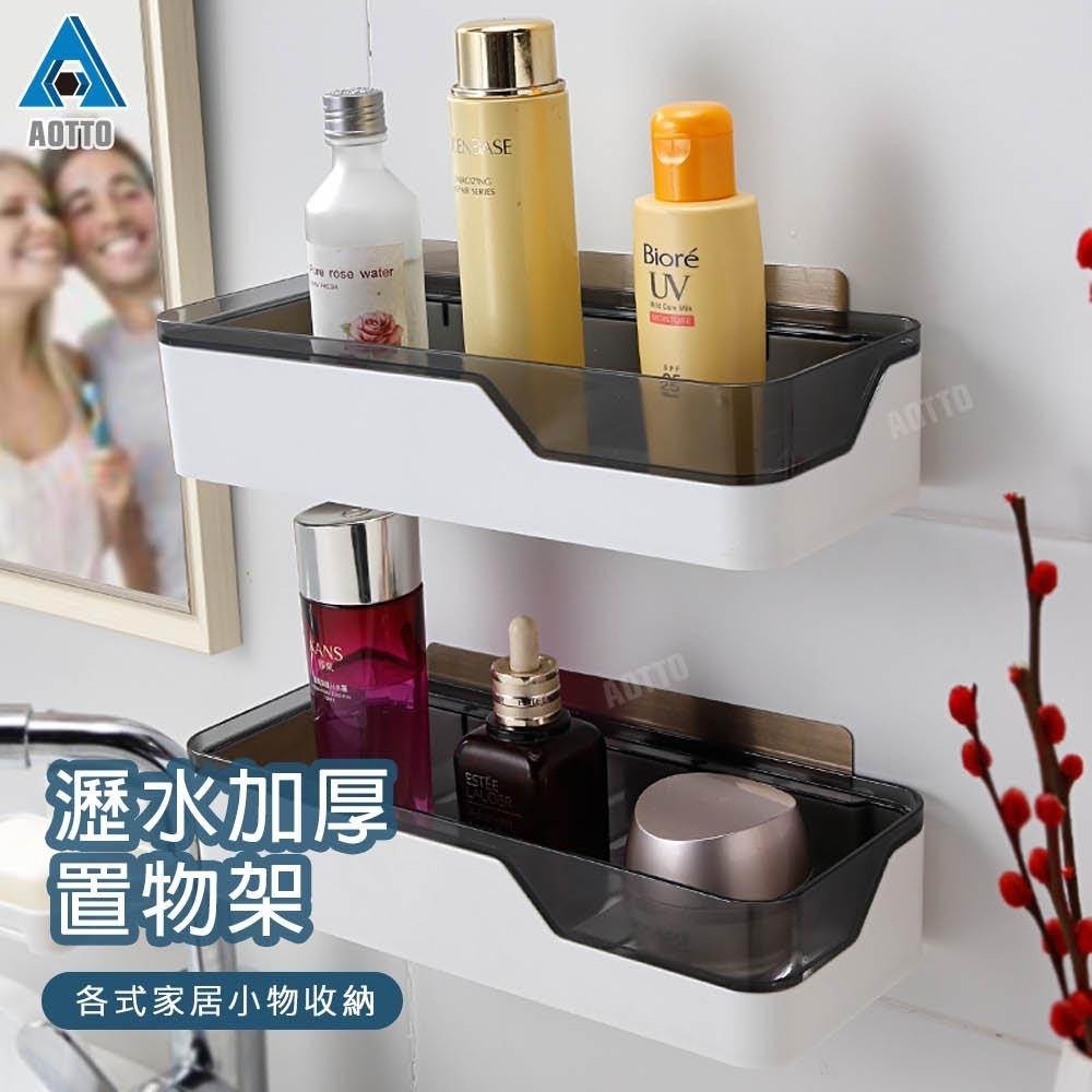 【AOTTO】無痕衛浴多功能置物架-2入收納瀝水組 (加厚款)