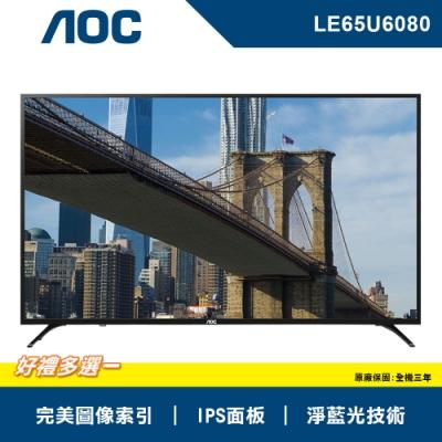 AOC 65型 4K UHD 淨藍光 液晶顯示器+視訊盒 LE65U6080