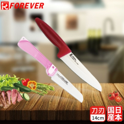 FOREVER 日本製造鋒愛華陶瓷刀16CM(白刃亮粉柄)+抗菌輕巧陶瓷摺刀(粉)