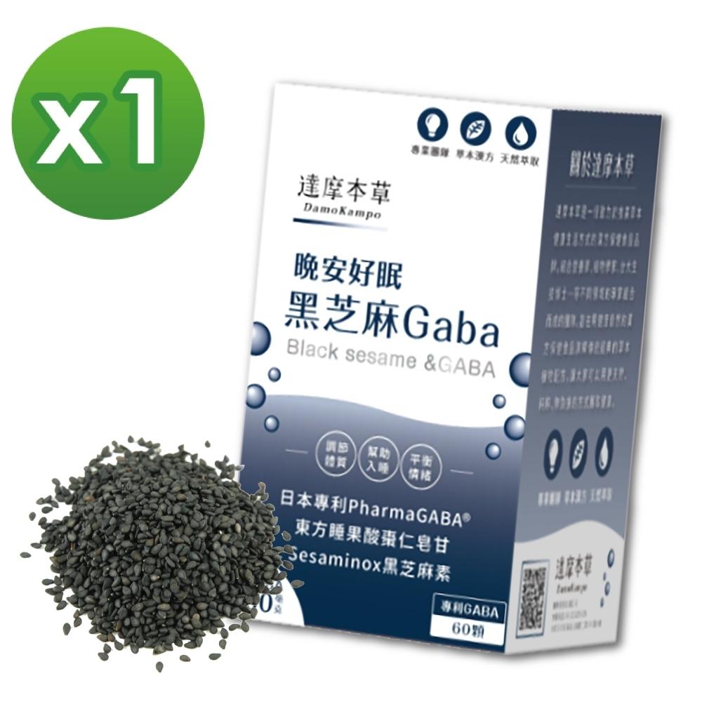 【達摩本草】晚安好眠黑芝麻Gaba x1盒 (幫助入睡、深層調節體質) 60顆/盒
