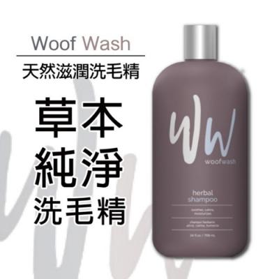 Woof Wash-WW天然滋潤洗毛精-草本純淨洗毛精 24oz/708ml (FG06810)