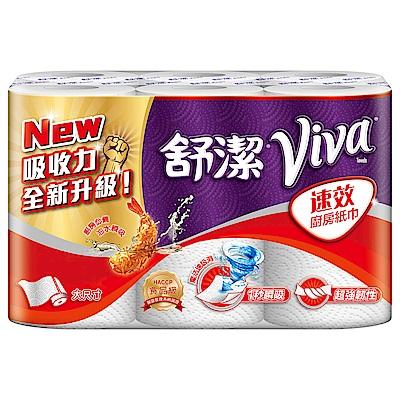 舒潔VIVA速效廚房紙巾一大尺寸 60張X6捲/串
