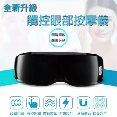 QHL酷奇- 智能觸控式眼部紓壓按摩儀