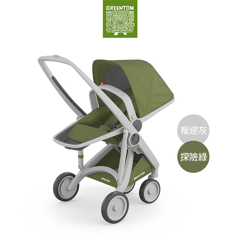荷蘭 Greentom Reversible雙向款嬰兒推車(叛逆灰+探險綠)