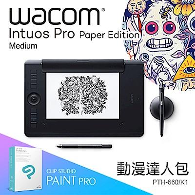 【動漫達人包】Intuos Pro medium Paper Edition 雙功能繪圖板