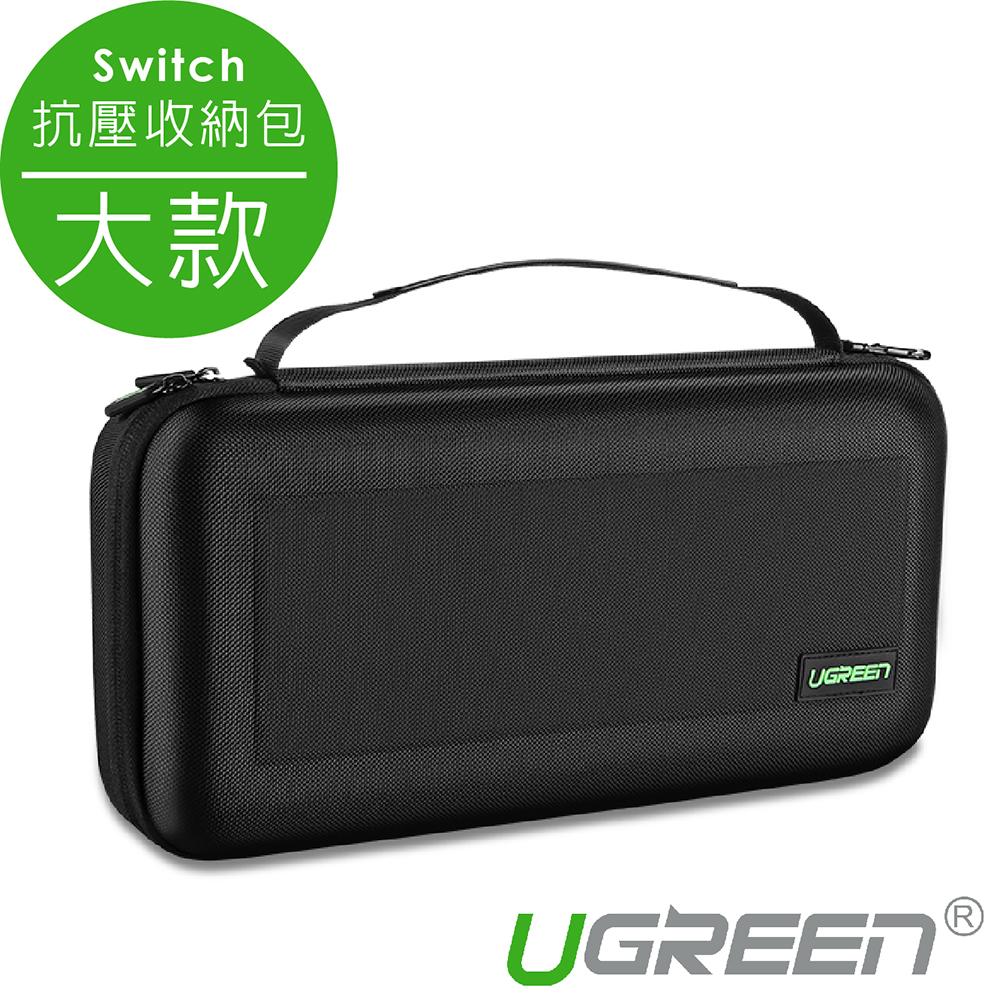綠聯 任天堂Switch抗壓收納包/配件保護包 大款