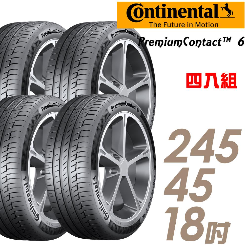 【德國馬牌】PC6--245/45/18吋_四入組 舒適操控輪胎 (適用A6.BMW4/5)