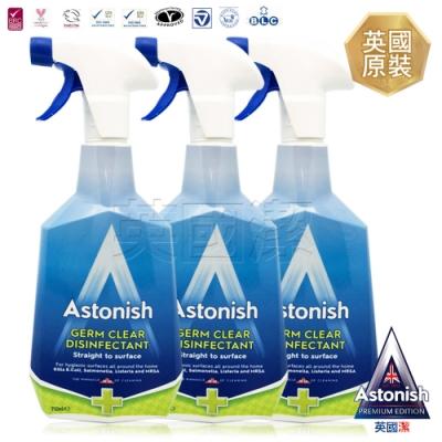 Astonish英國潔 4合1強效殺菌消毒清潔劑3瓶(750mlx3)