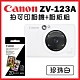 Canon ZV-123A-PW 可連手機即拍即印相印機(珍珠白)+2x3相片紙(1包) product thumbnail 2