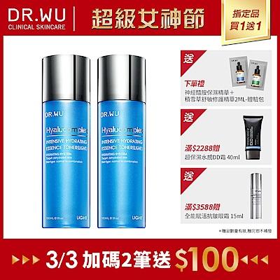 (買一送一) DR.WU玻尿酸保濕精華化妝水(清爽型)150ML