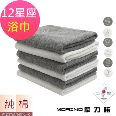 MIT個性刺繡12星座浴巾 海灘巾MORINO摩力諾