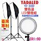 YADA LED雙色溫攝影棚雙燈組(YD300D) product thumbnail 1