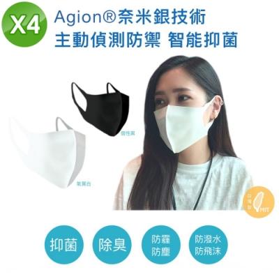 《NS》agion(R)抑菌技術 奈米銀離子 主動偵測防禦 智能口罩-4入(成人兒童可用)