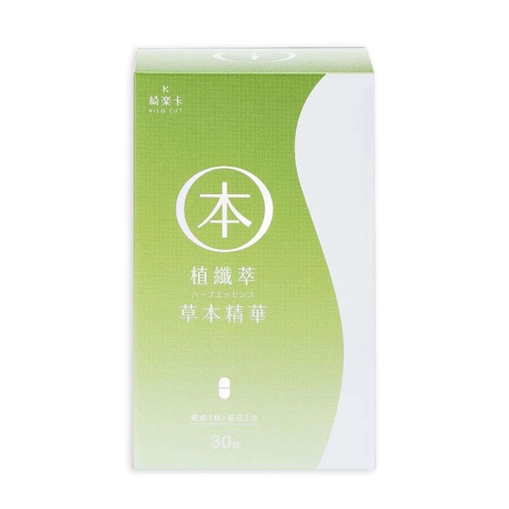 綺樂卡植纖萃草本精華30粒/盒