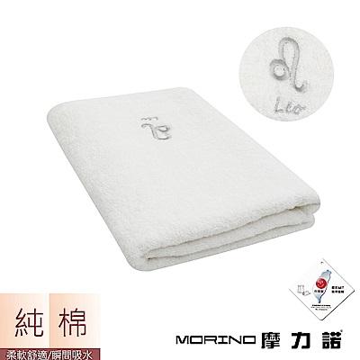 MORINO摩力諾 個性星座浴巾/海灘巾-獅子座-晶燦白