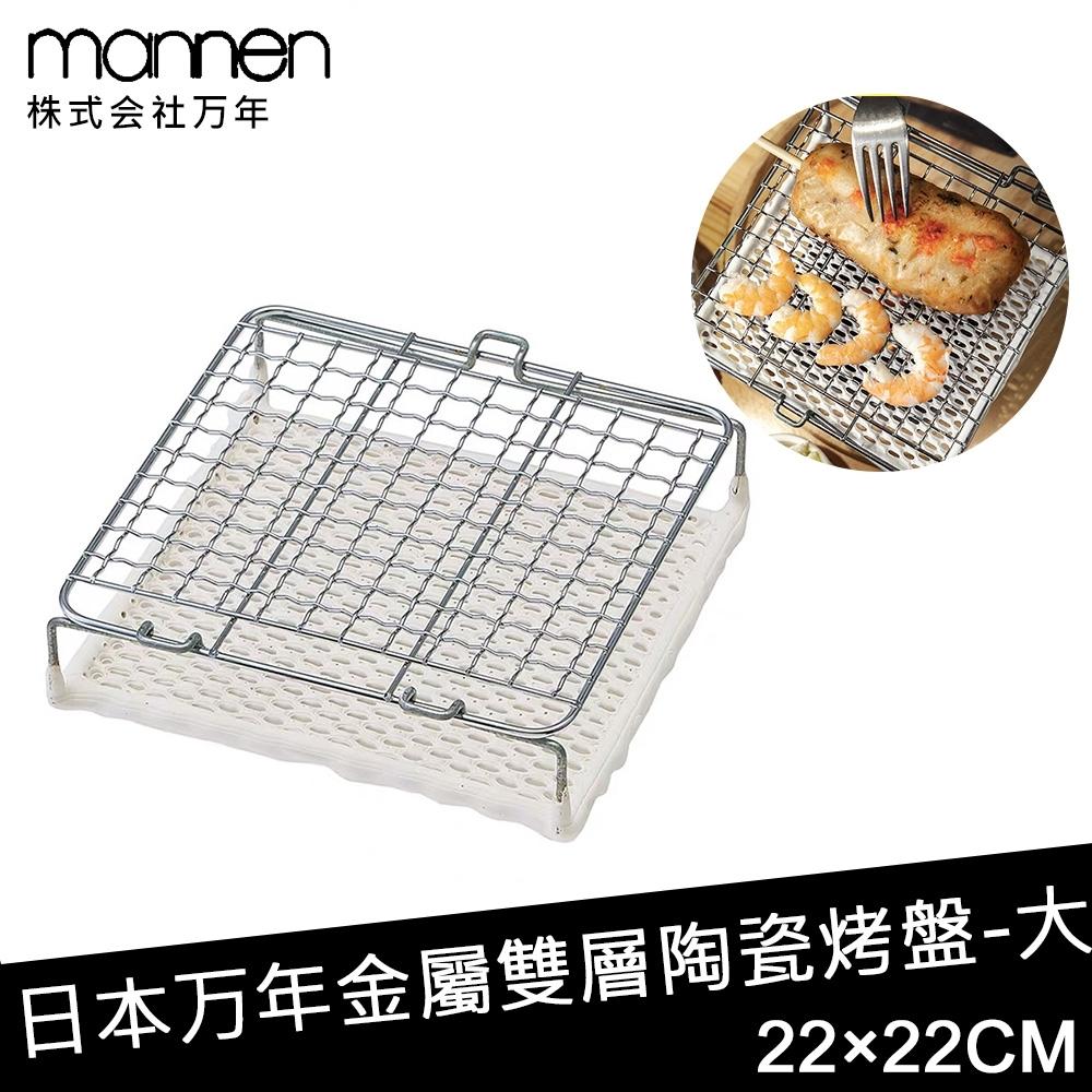 日本MANNEN 日本進口金屬雙層陶瓷烤盤-大(220×220mm)